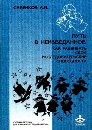 Путь в неизведанное Учебник-тетрадь