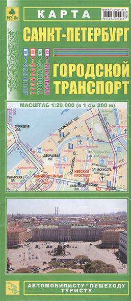 Карта Санкт-Петербург Городской транспорт