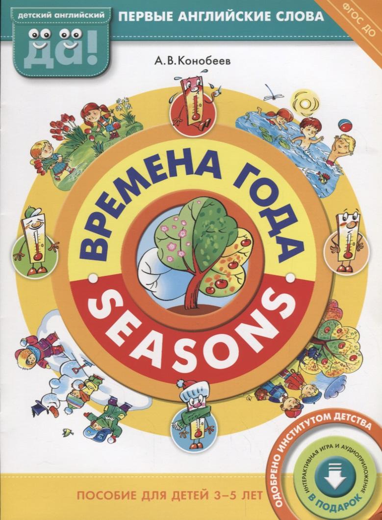 Времена года. Seasons. Пособие для детей 3-5 лет. Первые английские слова