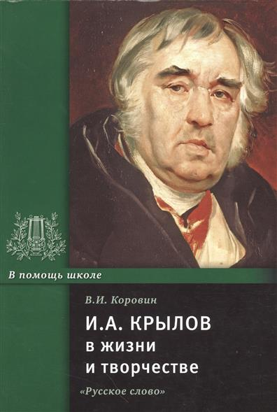 И.А. Крылов в жизни и творчестве. Учебное пособие