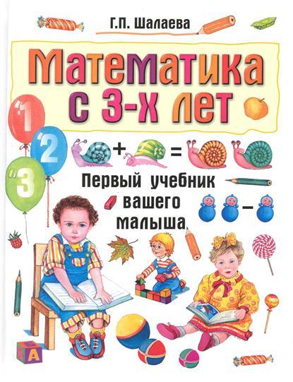 Шалаева Г. Математика с 3-х лет г п шалаева математика с 3 х лет