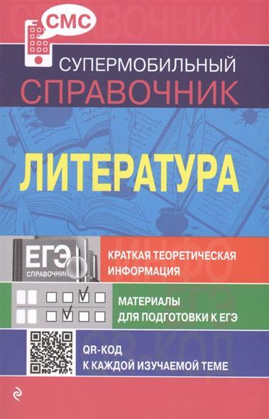 Литература. Краткая теоретическая информация. Материалы для подготовки к ЕГЭ. QR-код к каждой изучаемой теме