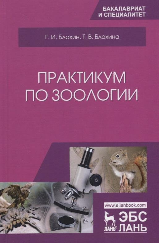 Блохин Г., Блохина Т. Практикум по зоологии. Учебное Пособие цена