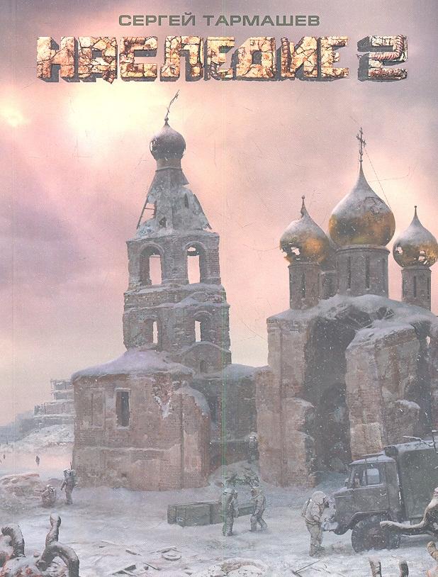Тармашев С. Наследие -2 отсутствует морское наследие 2 2013