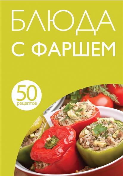 Левашева Е. (ред.) Блюда с фаршем левашева е ред блюда русской кухни