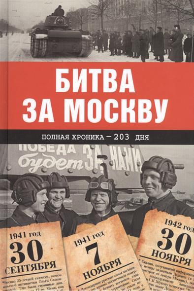 Сульдин А. Битва за Москву. Полная хроника - 203 дня