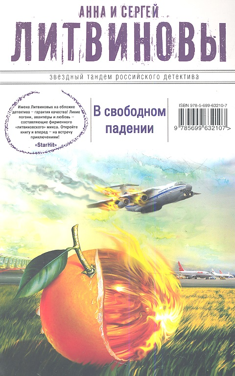 Литвинова А., Литвинов С. В свободном падении литвинова а литвинов с вояж с морским дьяволом