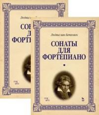 Бетховен Л. Сонаты для фортепиано. В 2-х томах (комплект из 2-х книг) шанс для неудачников в 2 х томах