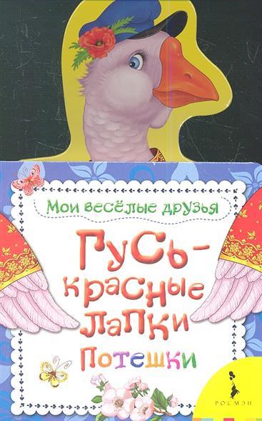 Купряшова С., Здорнова Е. (худ.) Гусь-красные лапки. Потешки