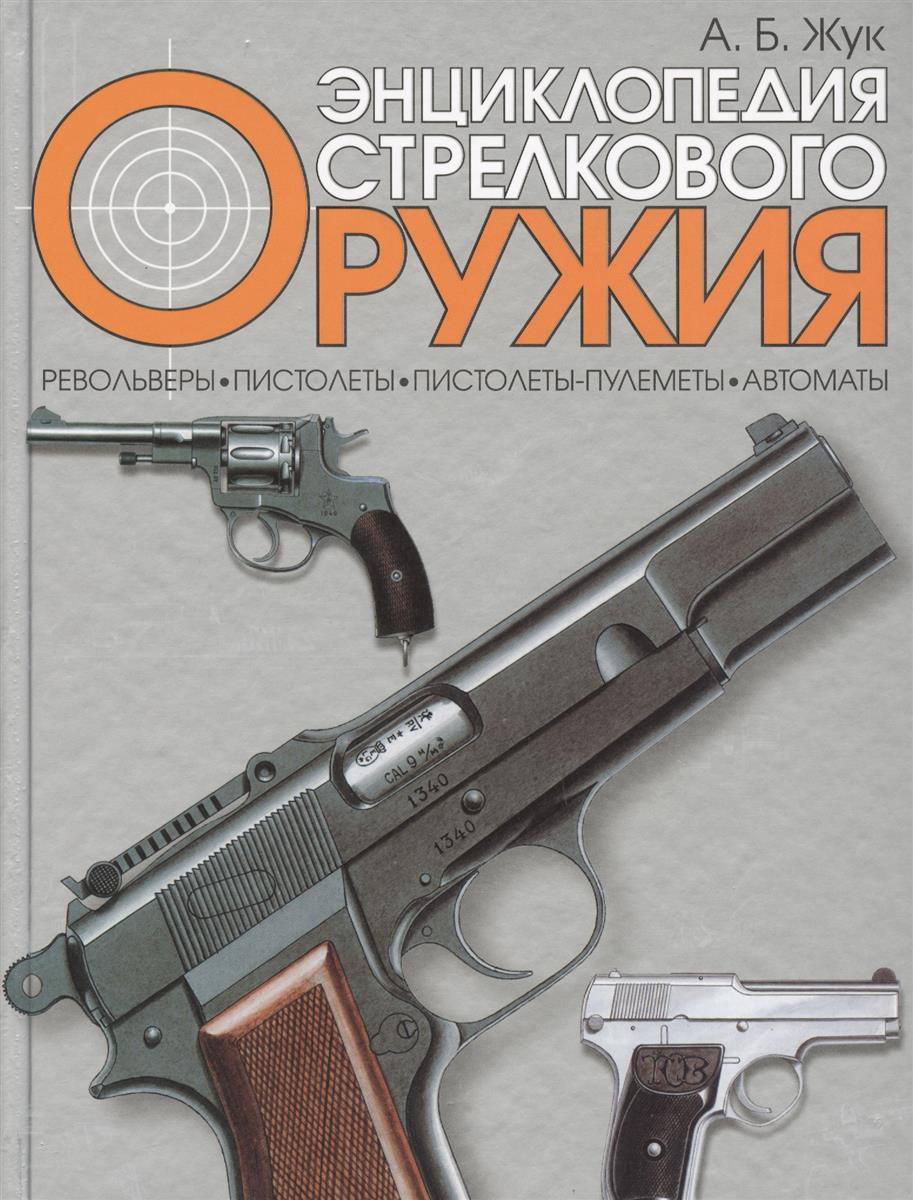 Энциклопедия стрелкового оружия