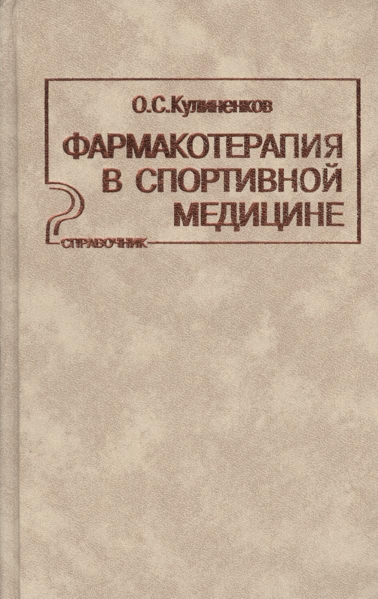 Фармакотерапия в спортивной медицине. Справочник