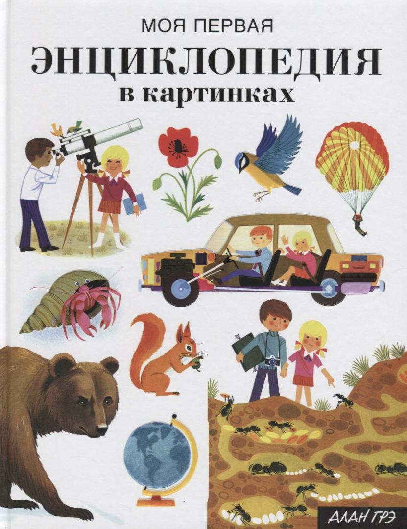 Грэ А. Моя первая энциклопедия в картинках грэ а моя первая книга транспорт