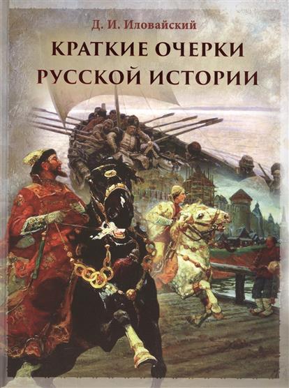 Краткие очерки русской истории. Избранные главы