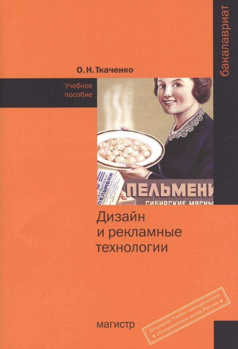 Ткаченко О. Дизайн и рекламные технологии. Учебное пособие
