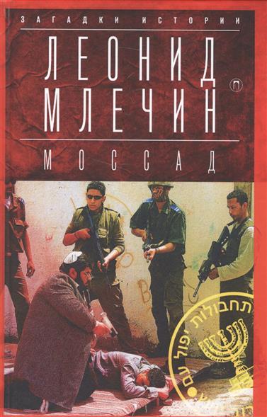 Млечин Л. МОССАД ISBN: 9785521004010