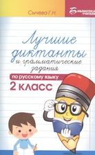 Лучшие диктанты и грамматические задания по русскому языку. 2 класс