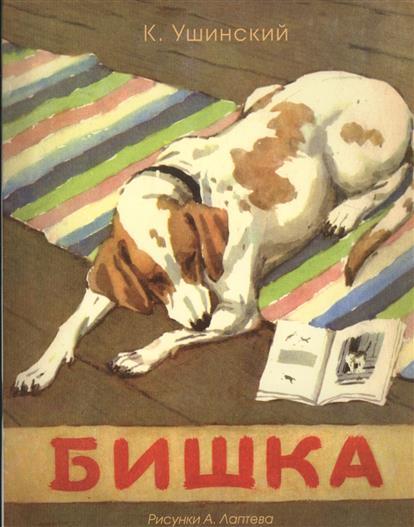 Ушинский К. Бишка цена