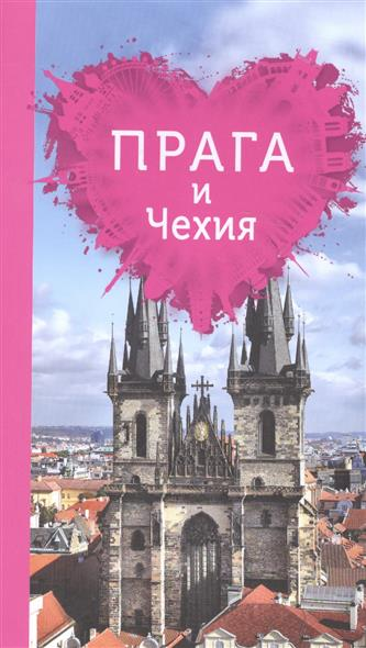 Александрова А. Прага и Чехия для романтиков