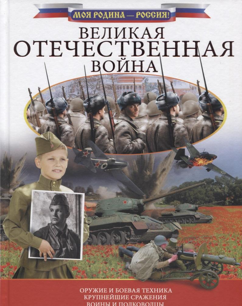 Ликсо В. Великая Отечественная война