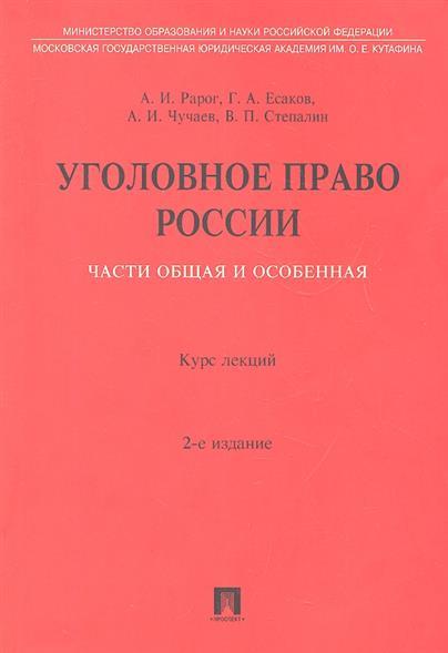 Уголовное право России ч. Общая и Особенная Курс лекций