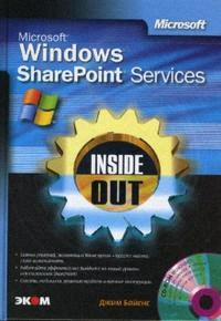 Байенс Дж. MS Windows SharePoint Services Inside Out callahan mastering windows® sharepoint® services 3 0