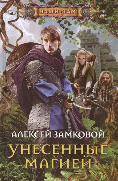 Замковой А. Унесенные магией. Роман