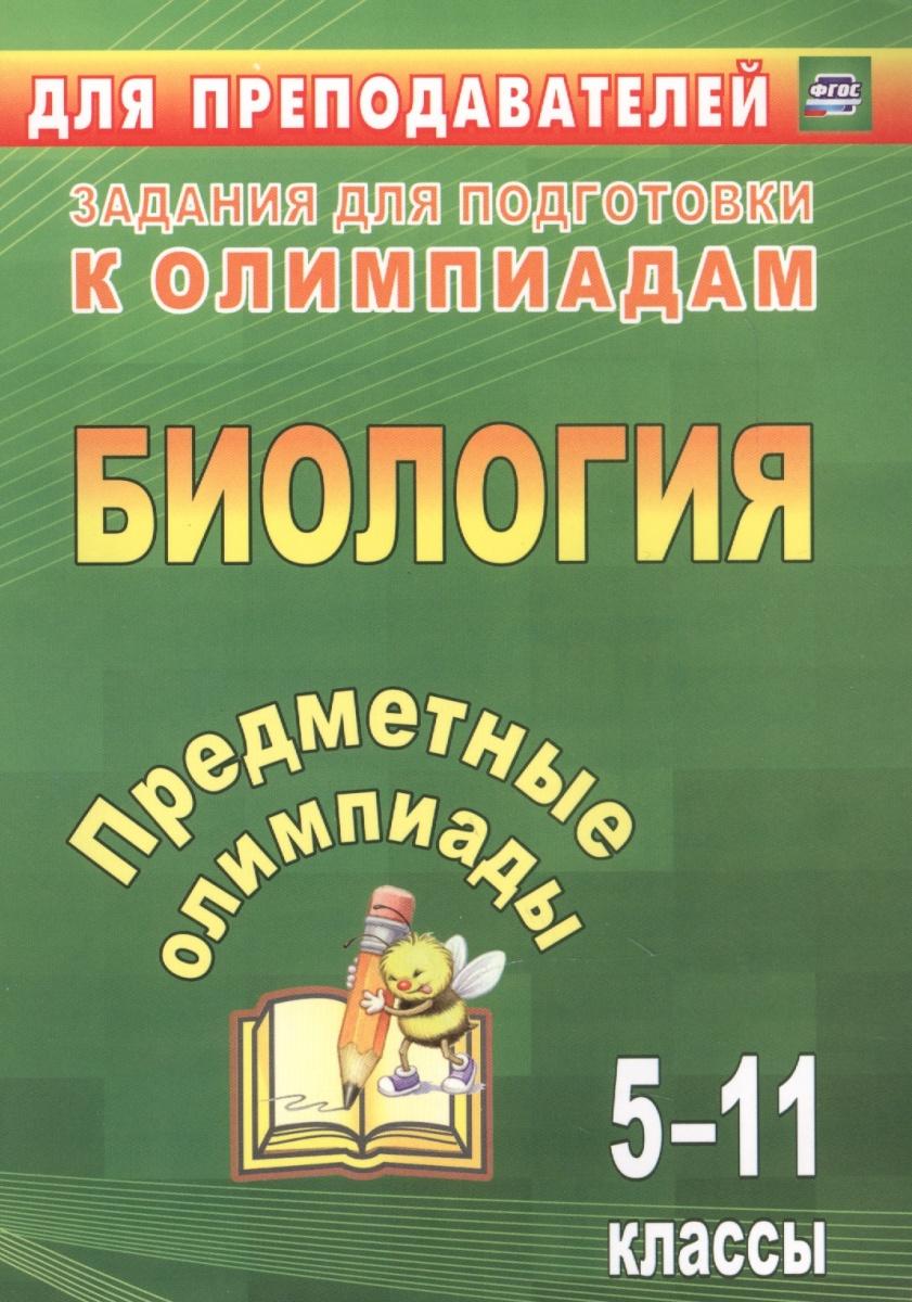 Предметные олимпиады. 5-11 классы. Издание 2-е.  Биология