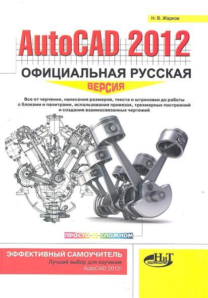 AutoCAD 2012: официальная русская версия. Эффективный самоучитель