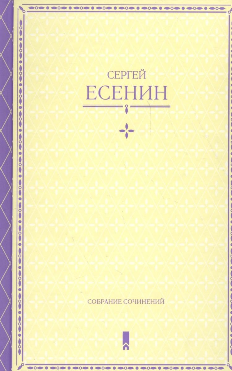 Есенин С. Сергей Есенин. Собрание сочинений в одной книге собрание сочинений в одной книге