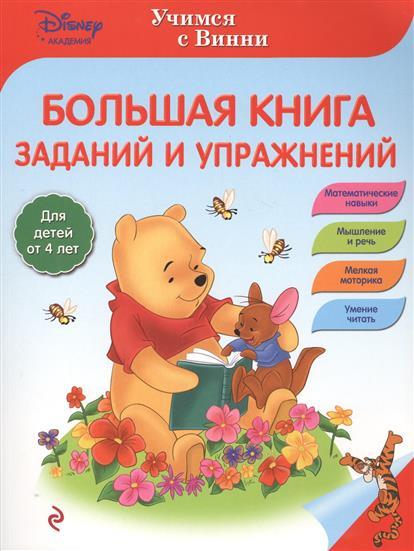 Жилинская А. (ред.) Большая книга заданий и упражнений. Для детей от 4 лет жилинская а ред большая азбука