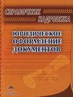 Справ. кадровика Юридическое оформление документов
