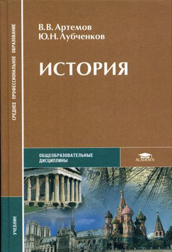История Артемов