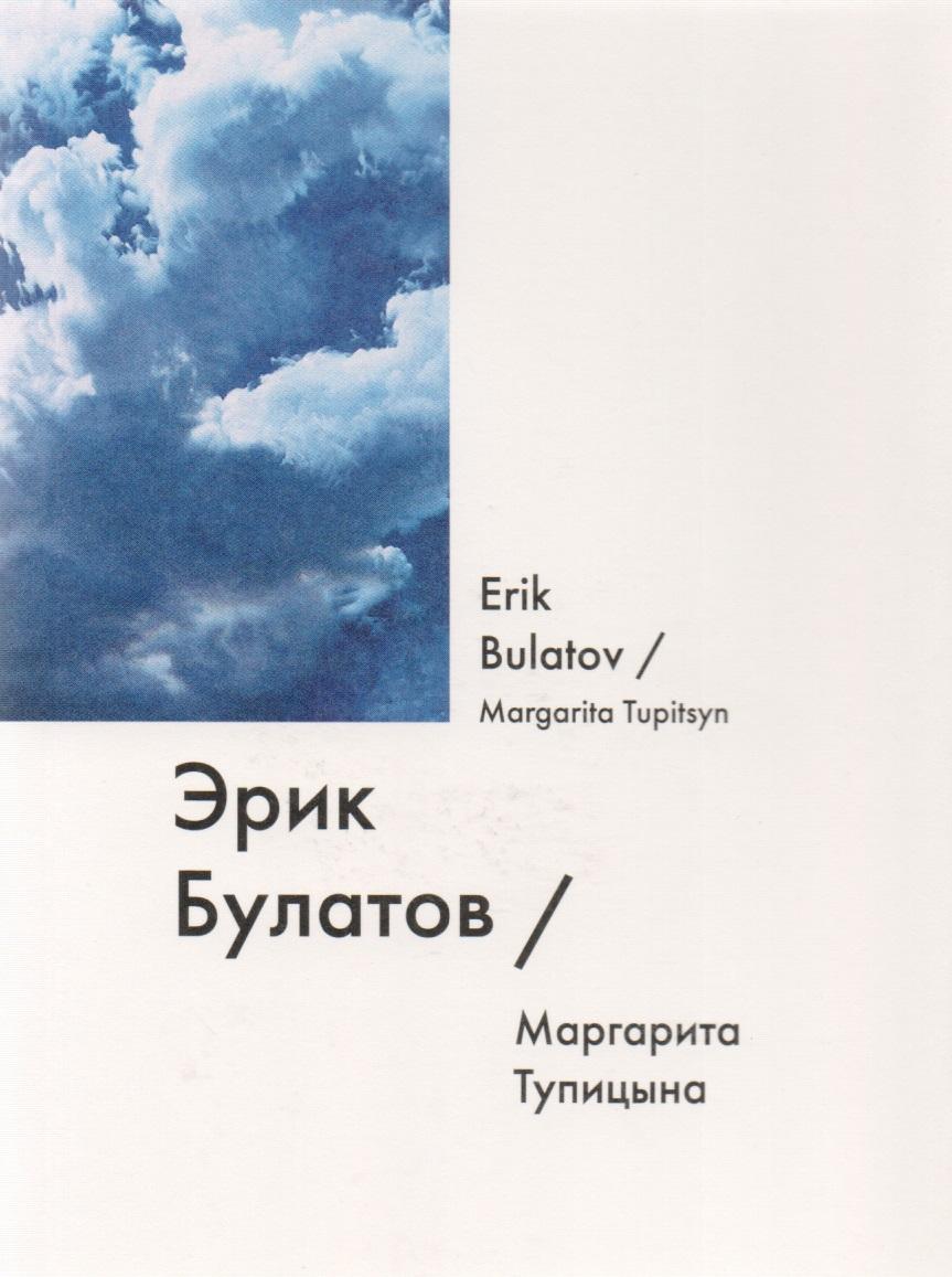 Тупицына М. Эрик Булатов / Erik Bulatov владимир булатов русский север