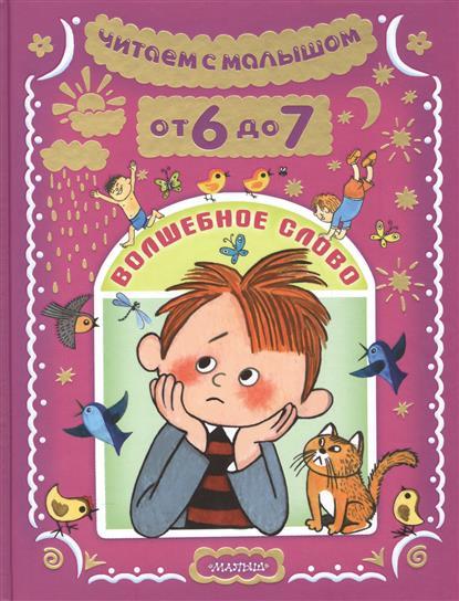 Барто А., Маршак С. и др. Читаем с малышом от 6 до 7 лет. Волшебное слово маршак с я читаем с малышом от 6 до 7 волшебное слово