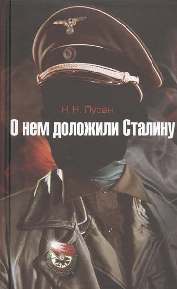 Лузан Н. О нем доложили Сталину