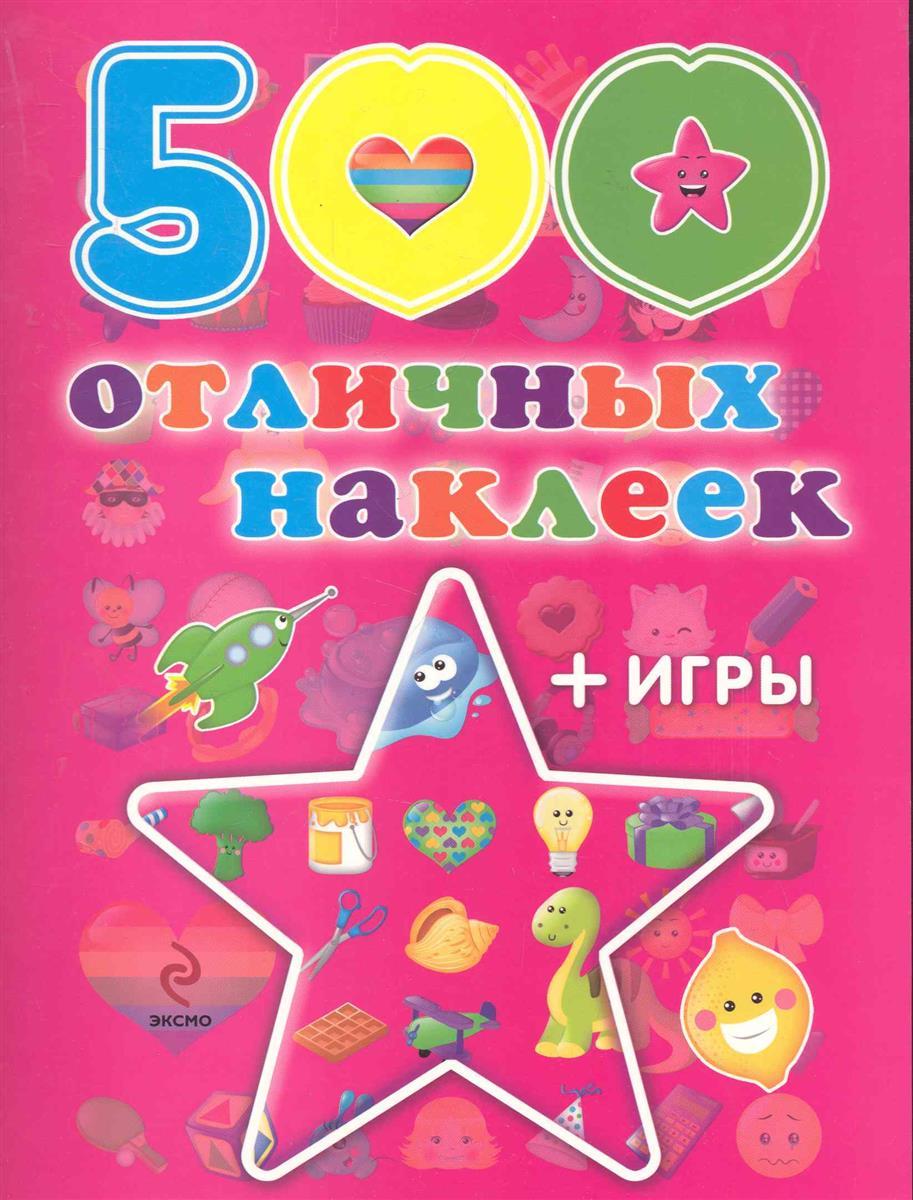 Фото - Цветкова Н. (ред.) 500 отличных наклеек цветкова н ред новогодняя сказка своими руками