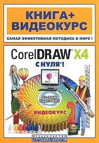Владин М. CorelDRAWх4 с нуля