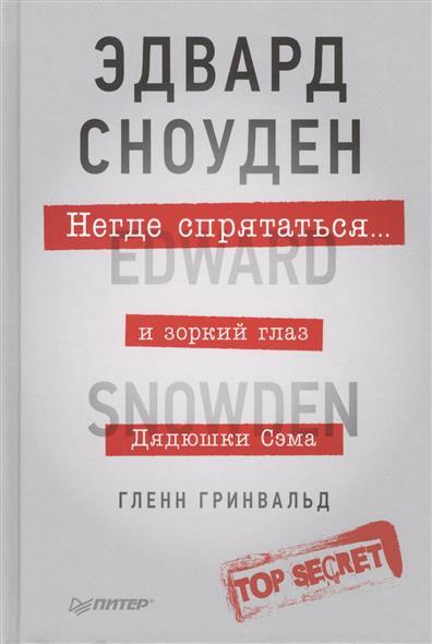 Негде спрятаться... Эдвард Сноуден и зоркий глаз дядюшки Сэма