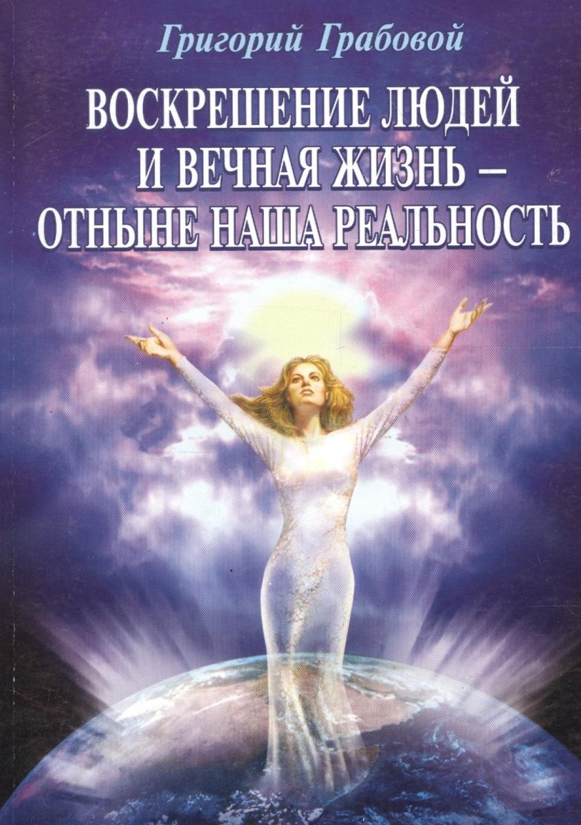 Воскрешение людей и вечная жизнь отныне наша реальность