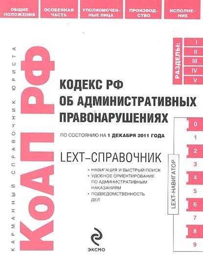 LEXT-справочник КоАП РФ