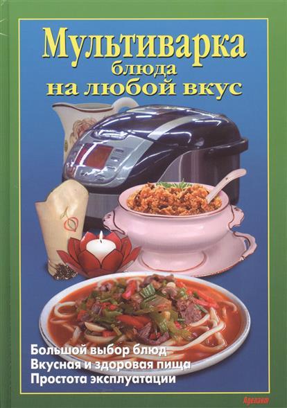 Калугина Л. Мультиварка. Блюда на любой вкус. Большой выбор блюд. Вкусная и здоровая пища. Простота эксплуатации