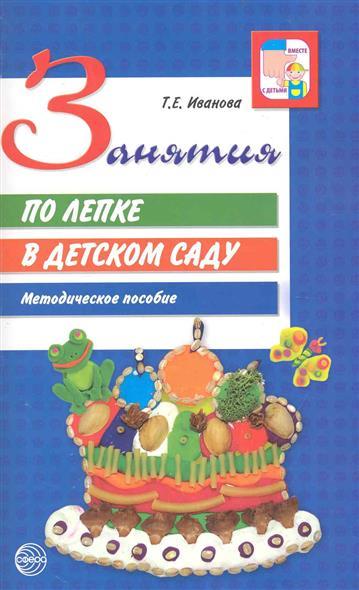 Занятия по лепке в детском саду Метод. пос.