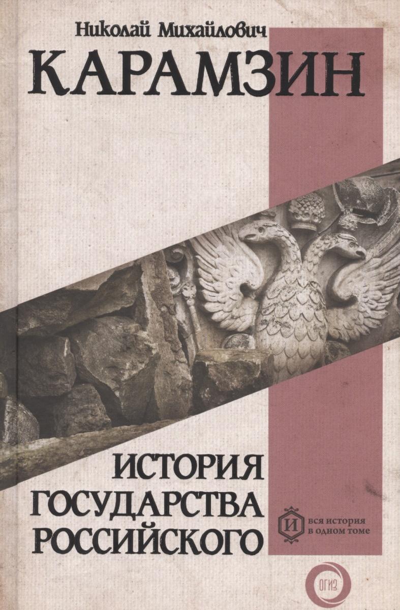 Карамзин Н. История государства Российского хочу карамзина история государства российского