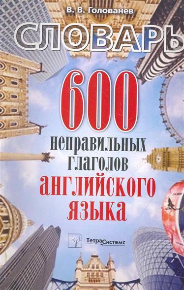 600 неправильных глаголов английского языка Словарь
