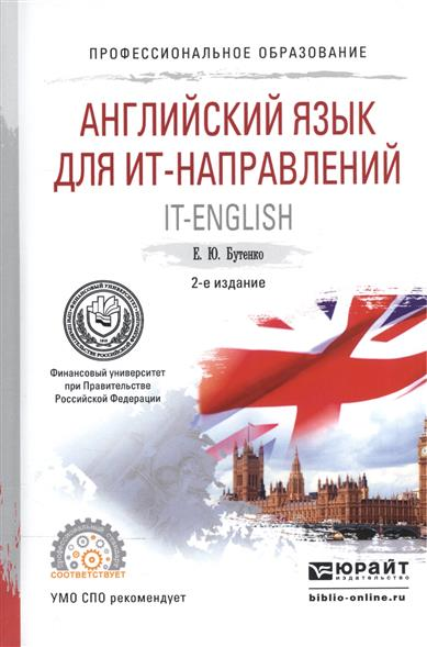 Бутенко Е. Английский язык для ИТ-направлений. IT-English. Учебное пособие для СПО