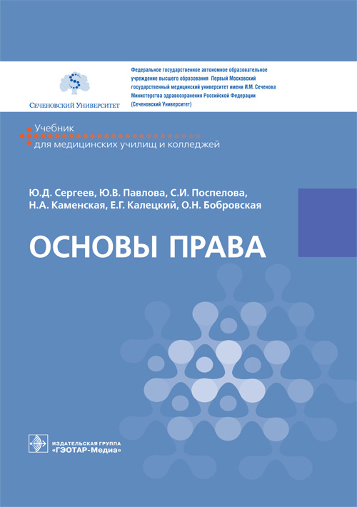 Сергеев Ю., Павлова Ю., Поспелова С. Основы права абе ю