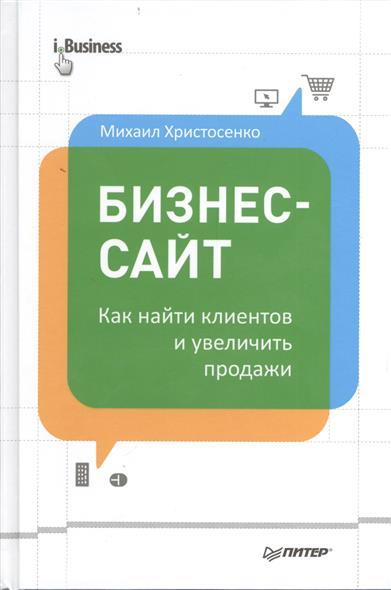 Христосенко М. Бизнес-сайт. Как найти клиентов и увеличить продажи