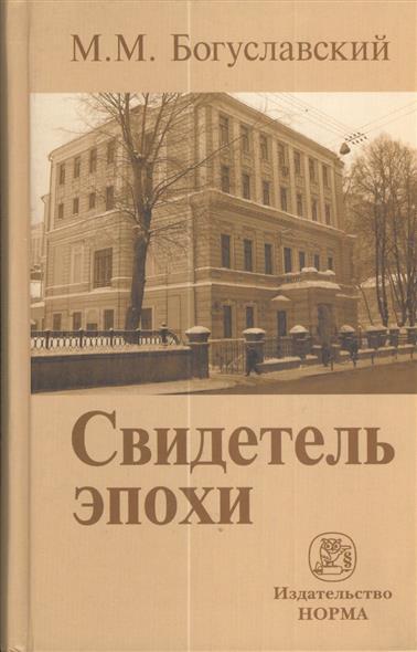 Свидетель эпохи. Записки юриста-международника