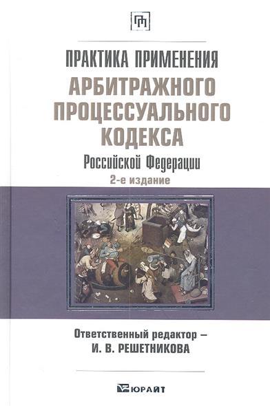Практика применения Арбитражного процессуального кодекса Российской Федерации. 2-е издание, переработанное и дополненное