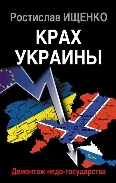 Крах Украины. Демонтаж недо-государства